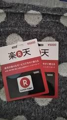 楽天スーパーポイント券10000円分
