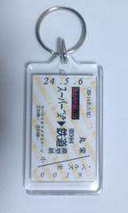 丸栄スーパーベルズ切符キーホルダー 2012年【レア!】