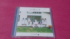 乃木坂46 太陽ノック  type B CD+DVD