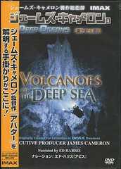 新品DVD【ジェームズ・キャメロンのDEEP OCEANS海底火山の謎】
