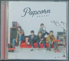 (CD)嵐/あらし/アラシ☆Popcorn[通常盤]★アルバム♪即決アリ♪