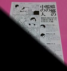 彩景でりこ 蟷螂の檻 1巻 購入特典ペーパー
