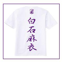 【注文製作送料無料】  白石麻衣・乃木坂46神推しTシャツ