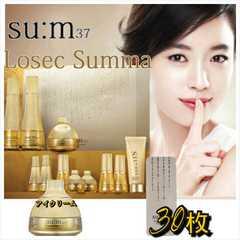 SUM37(スム37)ロシクスンマ エリクサーアイクリーム30枚 ロシクシリーズ新ライン 韓国コスメ
