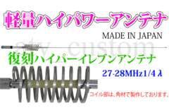 CB無線 復刻 ハイパーイレブン アンテナ 27-28MHz 1/4λ3000