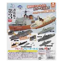 1/2000 3Dファイルシリーズ 護衛艦編 第3 全6種 ガチャポン 模型 フィギュア