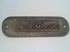 珍品!! フェアレディZの真鍮製FAIRLADY Zプレート
