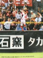 2011カルビー/第1弾チェックリストカードC-3・赤松