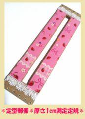 ★HM★1�p厚さ測定定規*定形郵便(苺ピンクレース)ストーン