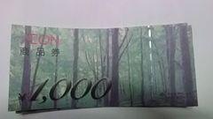 イオン商品券1000円券1枚新品