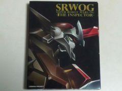 [Blu-ray]アニメ スーパーロボット大戦OG ジ・インスペクター BOX