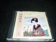 朗読CD「川端康成~伊豆の踊子/篠田三郎」通販限定 即決