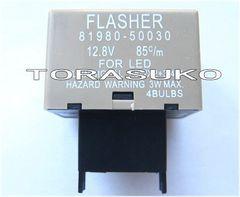 ハイフラ対策 LED対応 ウインカーリレー 8ピン