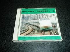 CD「開通15周年記念/懐かしの東北・上越新幹線チャイム」