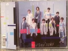 激安!超レア!☆HeySayJUMP/OVERTHETOP☆初回盤/CD+DVD☆超美品!