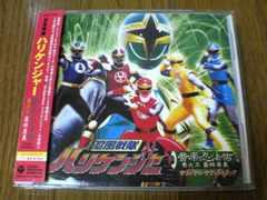 CD 忍風戦隊ハリケンジャー〜音楽忍法帖3