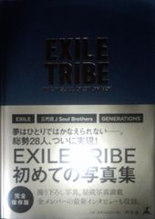EXILE TRIBE THE VISUAL DICTIONARY写真集/三代目JSB/GENE…
