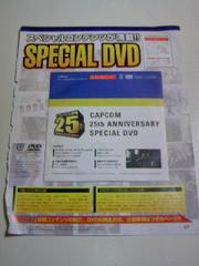 ■即決■レア カプコン25周年スペシャルDVD■ファミ通2008非売品モンハンロックマン他