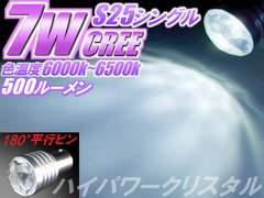 1個)S25白◆CREE7WハイパワークリスタルLED 500ルーメン グロリア セドリック Q45