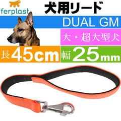 リード 犬 短引き ファープラスト デュアル長45幅25mm 橙 Fa401