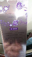 ベネフィークハイドロUvジーニアス3500円