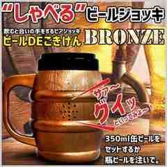 ☆喋るビールジョッキ ビールDEごきげん!! ブロンズ