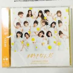 AKB48  #好きなんだ 劇場盤 新品未開封 送料無料