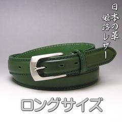 姫路レザー 本革 ビジネス ベルトロング53グリーン新品 栃木レザーと並ぶ日本