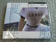新品/嵐『夏疾風』CD+DVD【初回限定:高校野球盤】他にも出品
