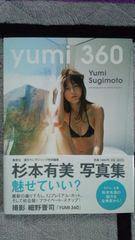 杉本有美写真集「yumi 360」直筆サイン入り