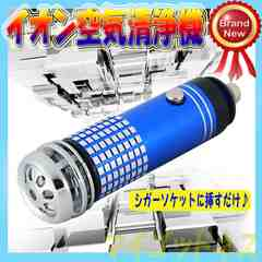 ☆激安☆ 車用 マイナスイオン空気清浄機 青