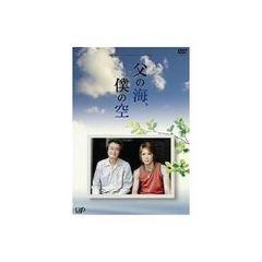 ■DVD『24時間テレビ 父の海、僕の空』滝沢秀明 宮崎あおい