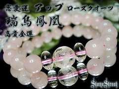 高貴金運/恋愛運アップ!本水晶鳳凰手彫り/ローズクオーツ