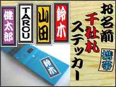携帯千社札ステッカー3枚680円☆文字自由!