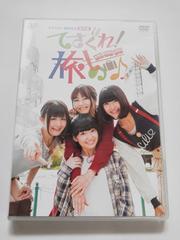 DVD【てさぐれ!部活もの 番外編「てさぐれ!旅もの」】大橋彩香