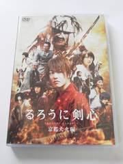 DVD【るろうに剣心 京都大火編】正規品 美品 通常版