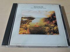 CD「マーラー:交響曲「大地の歌」バーンスタイン」★