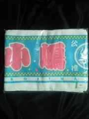 元 AKB48 小嶋陽菜 推し マフラータオル 3 ホワイト ブルー