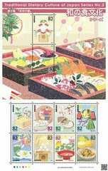 和の食文化シリーズ第2集「年中行事」82円切手 おせち 十五夜