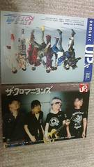 ザ・クロマニヨンズ/超特急 表紙Ok music UP'svol.146