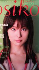 米倉涼子・津田寛治【月刊psiko】2007年7月号