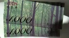 イオン商品券1000円券2枚新品