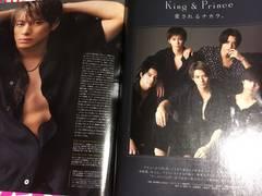 anan 2019/6/29 King & Prince 1冊