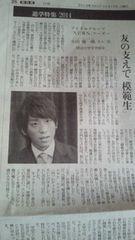 小山慶一郎'13.10.19 読売新聞の朝刊