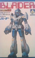 ■(テクロイド)ブレーダー(1/16)■超レア(テクノポリス21C/アオシマ/プラモ)