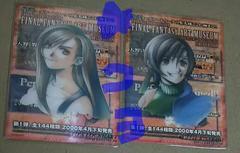 FF7 コカコーラ ティファ ユフィ カード