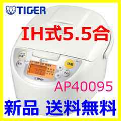 IH式、新品 送料無料 タイガー炊きたてIH炊飯器 (5.5合)