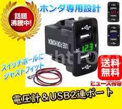 USBポート2連急速充電カラーブルー色電圧計付き12v24v対応