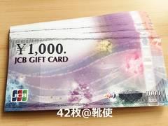 【商品券】JCBギフトカード42000円分☆モバペイ各種 即日発送 ポイント