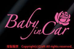 Baby in Car+Rose/ステッカー(ライトピンク/バラ薔薇ベビー
